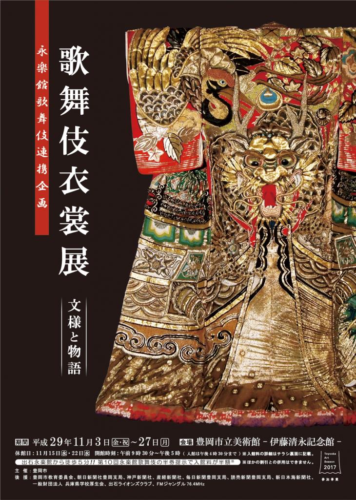 歌舞伎衣装展