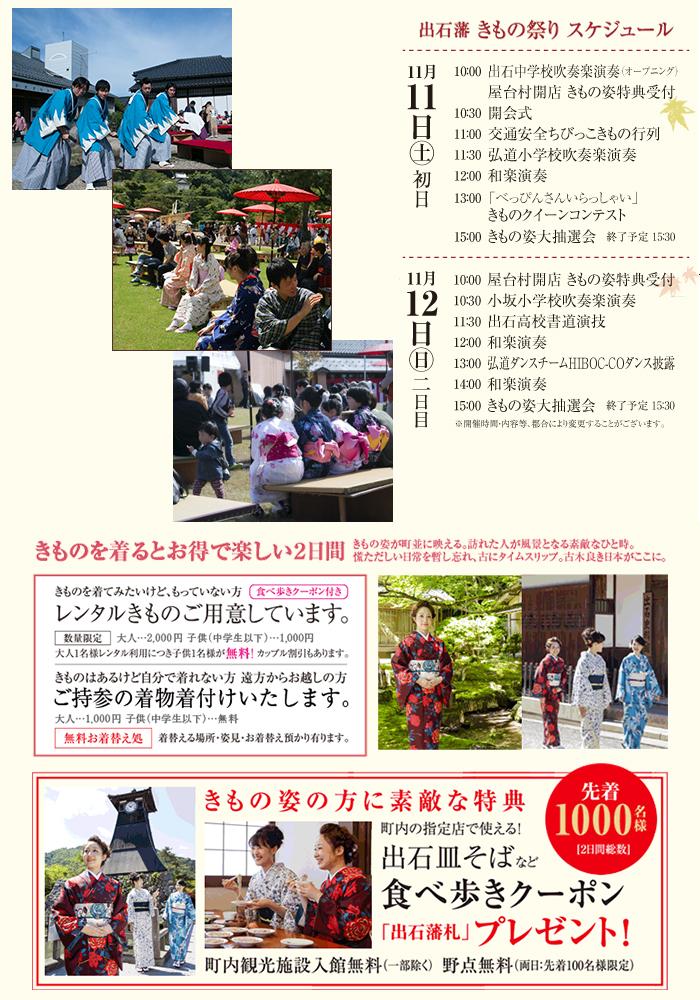 出石藩きもの祭