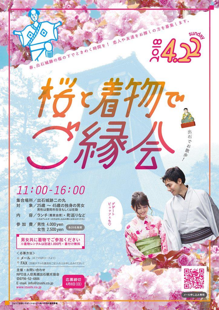 4-22 桜と着物でご縁会