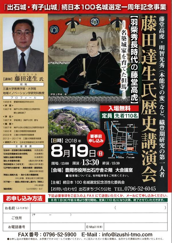 「出石城・有子山城」続日本100名城選定1周年記念事業