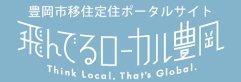 豊岡市移住定住促進サイト「飛んでるローカル豊岡」