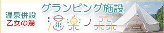 温楽ノ森|乙女の湯