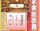 第十一回 永楽館歌舞伎公演
