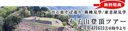 有子山登頂ツアー