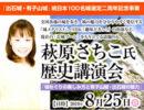 8月25日萩原さちこ氏歴史講演会