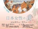 8/3~9/1「日本女性の美」伊藤清記念館