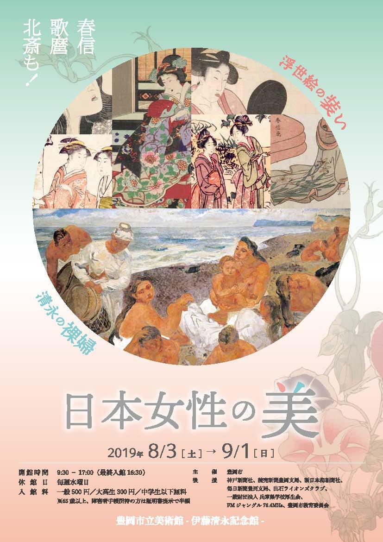8/3~伊藤清永記念館 日本女性の美