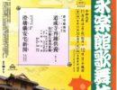 第十二回永楽館歌舞伎開催決定!