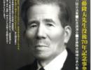 齋藤隆夫没後70周年