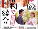12/8(日)着物でご縁会