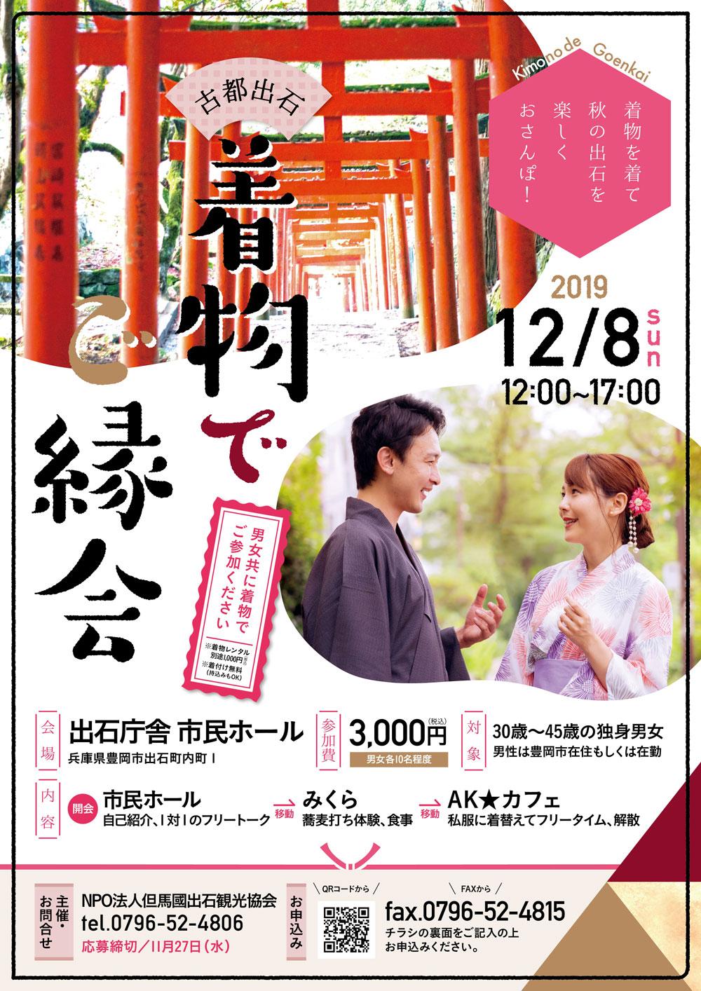 12/8 着物でご縁会